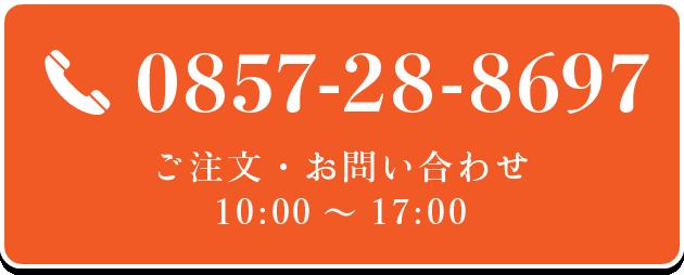フリーダイヤル 0120-0343-39(おさしみサンキュー)