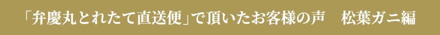 「弁慶丸とれたて直送便」で頂いたお客様の声 松葉ガニ編