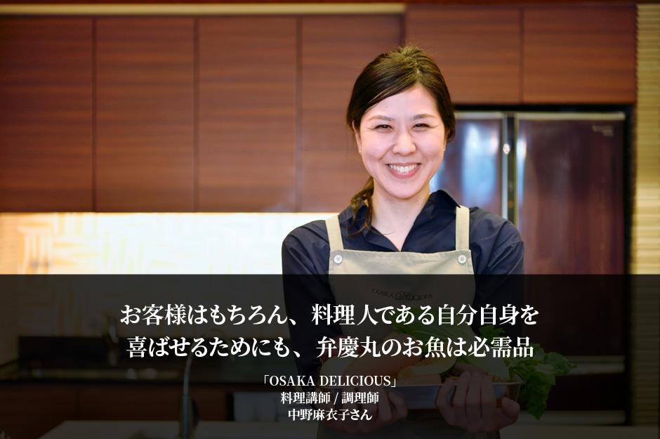 お客様はもちろん、料理人である自分自身を喜ばせるためにも、弁慶丸のお魚は必需品 「OSAKA DELICIOUS」料理講師/調理師 中野麻衣子さん