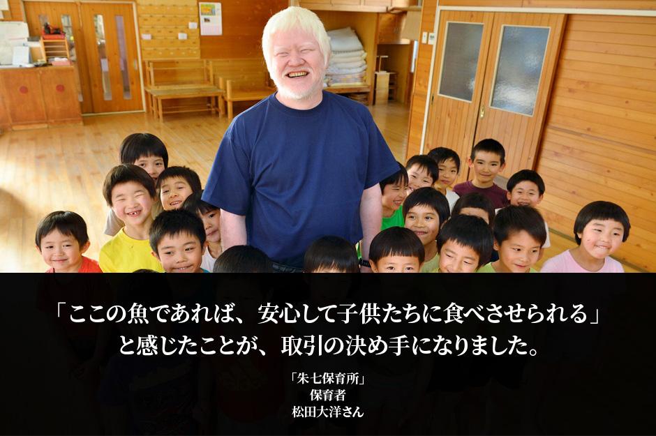 「ここの魚であれば、安心して子供たちに食べさせられる」と感じたことが、取引の決め手になりました。「朱七保育所」保育者 松田大洋さん