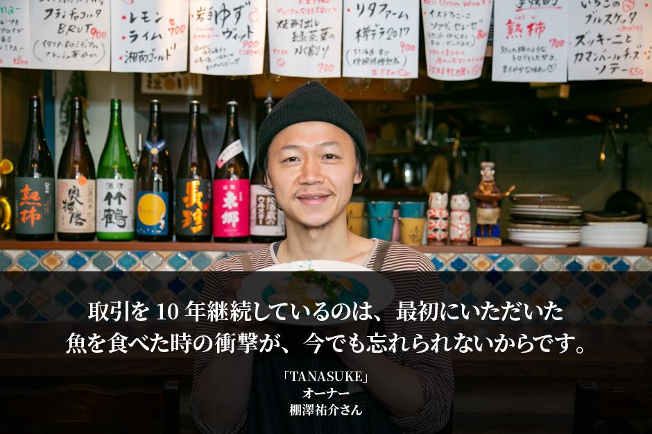 取引を10年継続しているのは、最初にいただいた魚を食べた時の衝撃が、今でも忘れられないからです。「TANASUKE」オーナー 棚澤祐介 さん