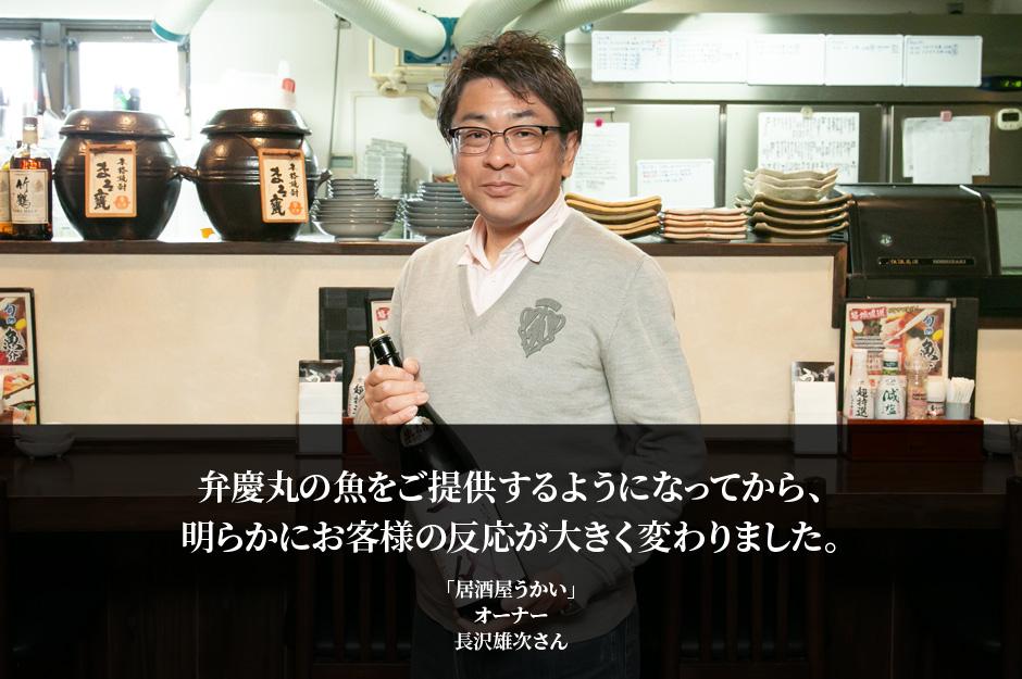 弁慶丸の魚をご提供するようになってから、明らかにお客様の反応が大きく変わりました。「居酒屋うかい」オーナー 長沢雄次さん