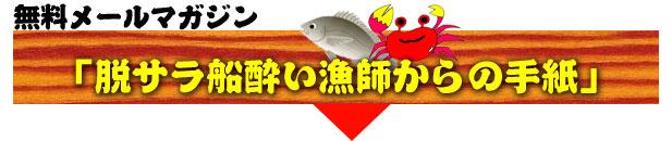 無料メールマガジン 「脱サラ船酔い漁師からの手紙」