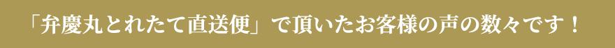 「弁慶丸とれたて直送便」で頂いたお客様の声の数々です!